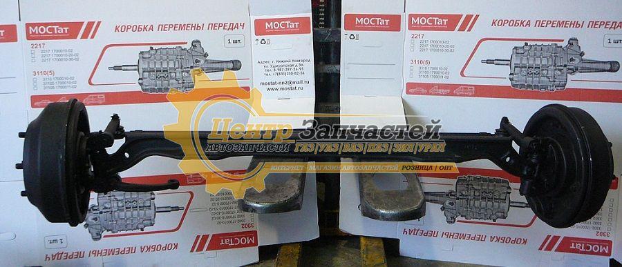 Ось передняя в сборе ГАЗ 53. Артикул 53-3000012.