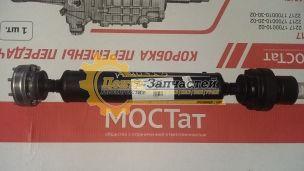 Вал карданный ГАЗ-22177,23107,33027 промежуточный ШРУС.