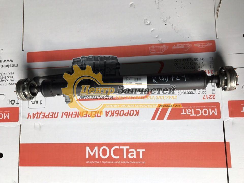 Вал карданный ГАЗ -22177, 23107, 33027 передний/задний.