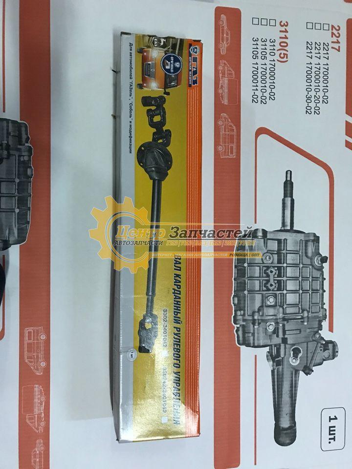 Вал карданный ГАЗ-3302 ГАЗель Бизнес рулевой в сборе длина 670мм (ZF) Артикул 1099900.