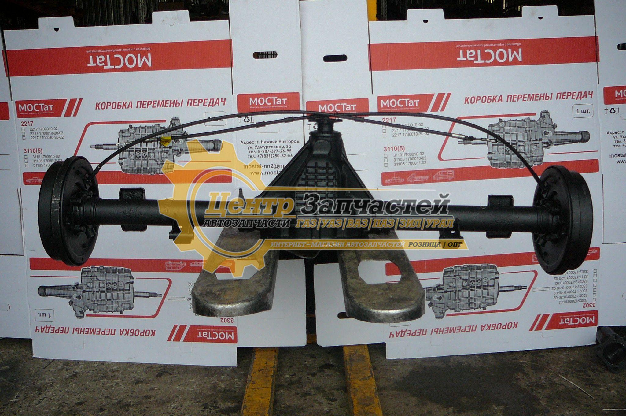 Задний мост ГАЗ-3110 волга 3110-2400010